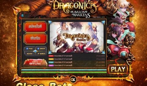 Dragonica เผยหน้า launcher เข้าเกมออกแบบใหม่เองสุดอลัง  พร้อมต้อนรับนักรบมังกร 27 มกราคมนี้