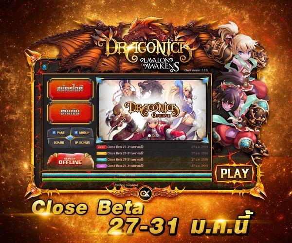 DragonicaLancher
