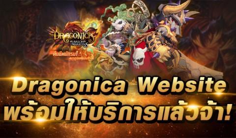 Dragonica Website เปิดให้บริการแล้ว!! เตรียมพร้อมลุยดันมังกรพร้อมกัน 27 มกราคมนี้