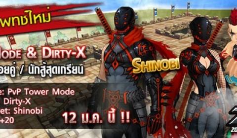 Zone4 No Limit ส่งอาชีพใหม่ Dirty-X นักสู้สุดเกรียน ลงสังเวียนแล้ววันนี้