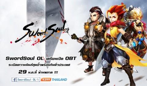 SwordSoul OL เตรียมเปิด OBT ระเบิดความมันส์สุดขั้วพร้อมกันทั่วประเทศ  29 ม.ค. นี้