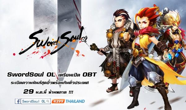 SwordSoulOB
