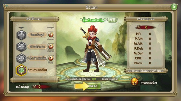 SwordSoulOB8