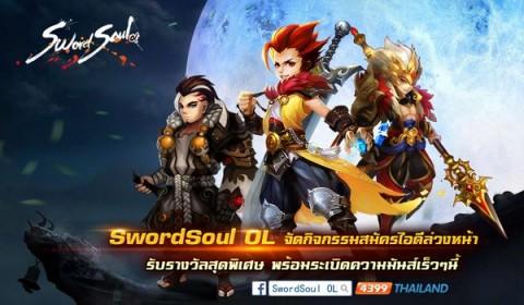 SwordSoul OL จัดกิจกรรมสมัครไอดีล่วงหน้า รับรางวัลสุดพิเศษก่อนใคร