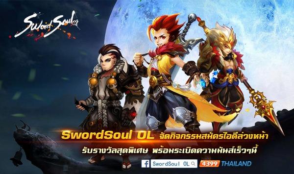 SwordSoulPre
