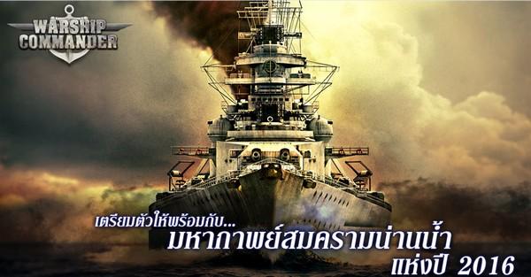 WarshipC2
