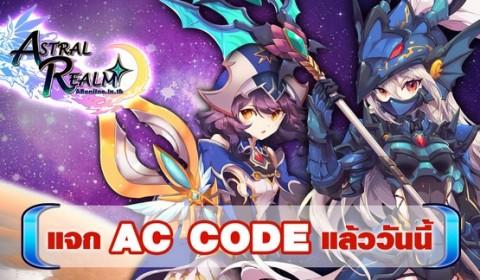Game-Ded แจก AC เกมออนไลน์ใหม่ Astral Realm ช่วง CBT 3-7 มีนาคมนี้