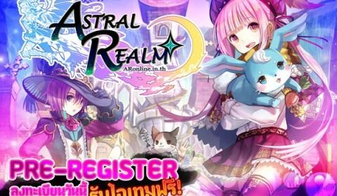 Astral Realm เปิดกิจกรรม Pre-Register แล้ววันนี้ รับไอเทมสุด Exclusive กันไปเลย!