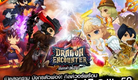 Dragon Encounter จุดไฟสงครามกิลด์วอร์เดือด พร้อมหอคอยนรก ท้าผู้กล้าพิสูจน์แล้ววันนี้!!!