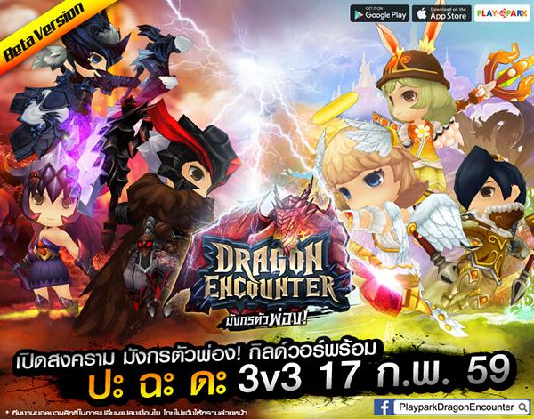 DragonEn2
