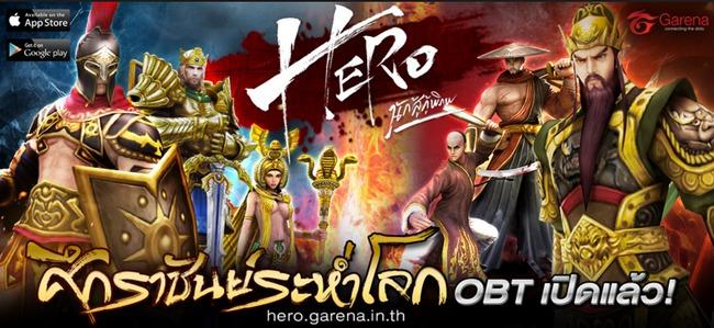 HeroObt