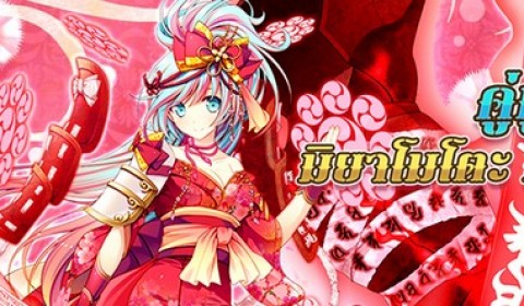 Onigiri ไปเดทสุดระทึกกับเทพดาบสาวในตำนานที่หุบเขาพันดาบกันเถอะ