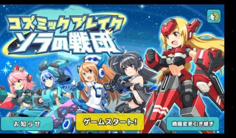 สู่สนามรบบนมือถือ! Cosmic Break Sky Squad สงครามโมเอะอวกาศ!