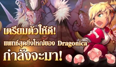 เตรียมตัวให้ดี! แพทช์สุดยิ่งใหญ่ของเกม Dragonica กำลังจะมา ลุยพร้อมกัน 10 มีนาคมนี้
