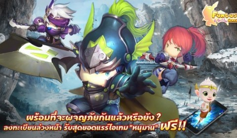 Fantasy Online : จิ๋วจี๊ดกู้โลก เกมดังจากไต้หวัน เปิด Pre-Register แล้ววันนี้