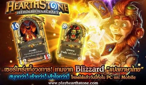 มาแล้ว Hearthstone แพทช์ใหม่ ภาษาไทยจัดเต็ม พร้อมระบบการเล่นเบื้องต้น เพื่อมือใหม่โดยเฉพาะ
