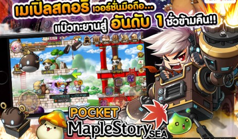 Pocket MapleStory SEA มันส์แบ๊วทะยานขึ้นอันดับ 1 บน App Store เพียงชั่วข้ามคืน!!