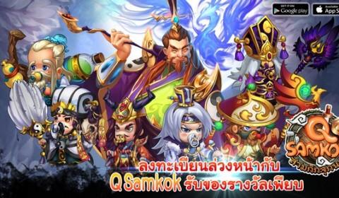 ลงทะเบียนล่วงหน้ากับเกมใหม่ Q-Samkok รับของรางวัลไอเทมสุดพิเศษ