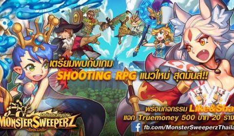เตรียมพบกับเกม Shooting RPG แนวใหม่ Monster Sweeperz รถถังประจัญบาน
