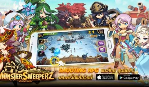 Monster Sweeperz เกมใหม่ SHOOTING RPG สุดมันส์เล่นฟรี!! ได้แล้ววันนี้