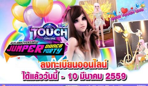 ตั้งตี้ ชวนก๊วนขาแดนซ์ มาโดด Touch 2nd Anniversary Jumper Dance Party 12 มีนาคมนี้