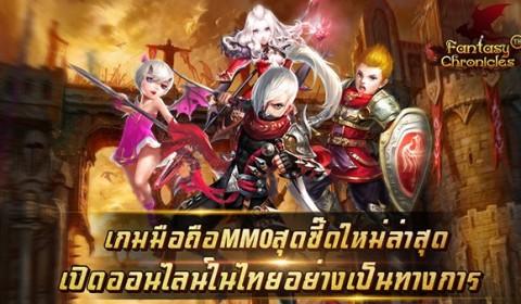 เปิดโลกแฟนตาซีออนไลน์ Fantasy Chronicles สุดยอดเกม MMORPG บนมือถือดาวน์โหลดภาษาไทยได้แล้ว