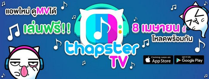 Thapster TV อัพเดทใหม่ ดู MV ได้ เล่นเกมฟรี แฮปปี้สุดๆ ! | เกมส์เด็ด