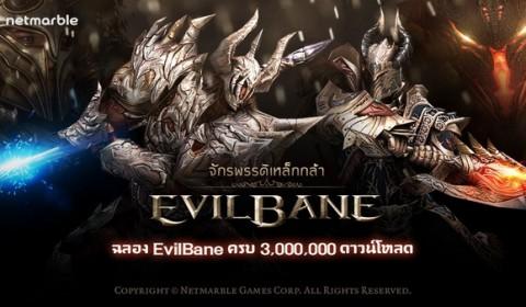 EvilBane เปิดตัวยังไม่ถึง 2 สัปดาห์ ยอดดาวน์โหลดทะลุ 3 ล้านทั่วโลกเป็นที่เรียบร้อยแล้ว