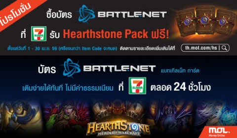 รับฟรี Hearthstone Classic Pack เมื่อซื้อ Battle.net card ที่ 7-Eleven
