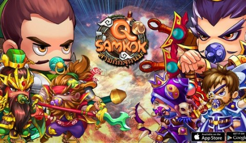 Q Samkok เปิดเซิร์ฟ 4 จูล่ง รองรับผู้เล่นทั้ง 2 ระบบอย่างเป็นทางการแล้ววันนี้
