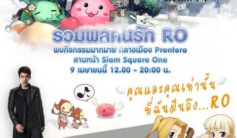 งานรวมพลคนรัก RO! พบกิจกรรมมากมายกลางเมือง Prontera 9 เมษายนนี้ @ลานหน้า Siam Square One