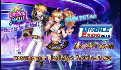 Dance Now OBT แล้ว!! พร้อมลุยงาน Thailand Mobile Expo 2016