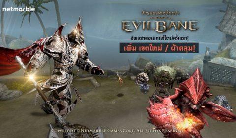 EvilBane: จักรพรรดิเหล็กกล้า ปล่อยอัพเดทครั้งแรกให้เหล่าแฟนๆ ได้มันส์สะใจ!