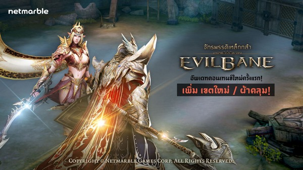 Evilup1