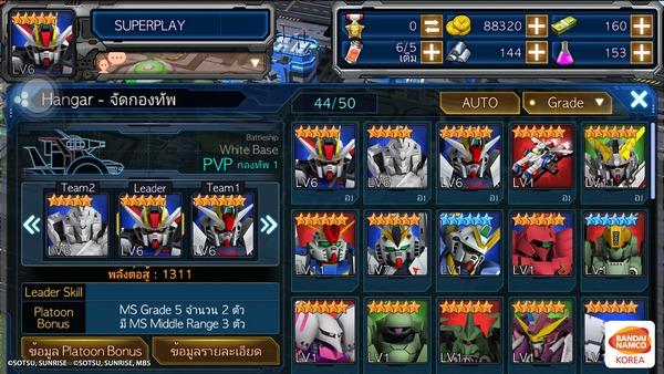 Gundam9
