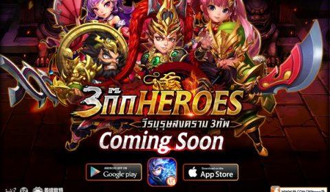"""i3play เตรียมส่งเกมมือถือใหม่ """"3 ก๊ก HEROES วีรบุรุษสงคราม 3 ทัพ"""" เปิดฉากดวลสุดมันส์เร็วๆ นี้"""