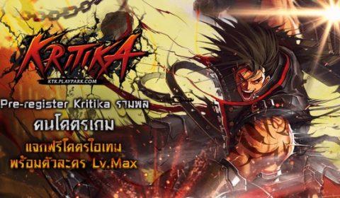 Kritika Online เปิด Pre-Register แจกโคตรไอเทม โคตรตัวละคร เตรียมระห่ำพร้อมกัน 25 พ.ค.นี้!!
