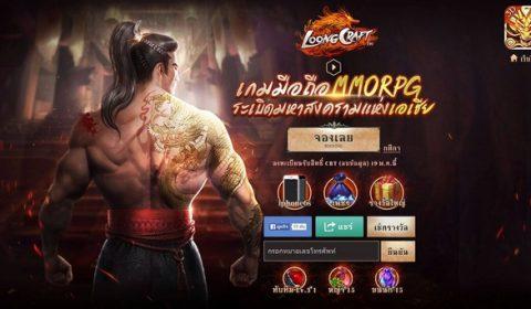 เกมส์แห่งมหาสงคราม Loong Craft TH เปิดลงทะเบียนแล้ว!! พร้อมลุ้นรับ iPhone6s