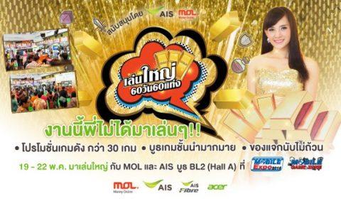 MOL เปิดผังกว่า 30 เกมดังร่วมยกขบวนความสนุก บุกงาน Thailand Mobile Expo 2016