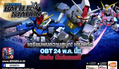 บรรยากาศสุดมันส์ SD Gundam Battle Station บุกงาน TME และประกาศ OBT 24 พ.ค. นี้