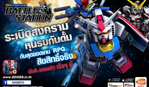 Bandai Namco Korea และ Superplay จับมือเตรียมส่ง SD Gundam Battle Station เข้าไทย พร้อม Pre – register แล้ววันนี้!!