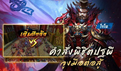 เลือกก๊กไหนดีใน Loong Craft เกมมือถือ MMORPG สุดอลัง เปิดตัวเต็มรูปแบบแล้ววันนี้
