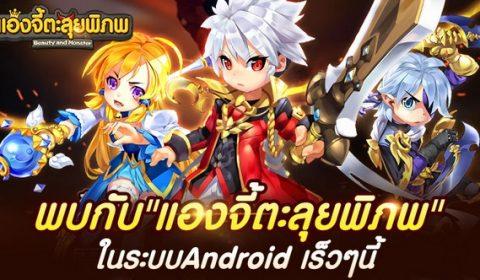 สายแบ๊วห้ามพลาด!! พบกับเกม แองจี้ตะลุยพิภพ ในระบบ Android เร็วๆ นี้