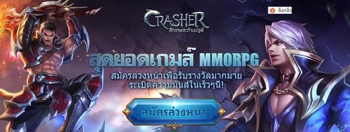 CrasherPre4