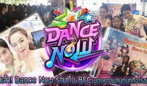 เริ่มแล้ว! Dance Now ร่วมกับ BEC มอบความสนุกบุกถึงโรงเรียน