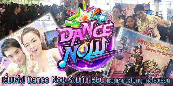 DanceSchool