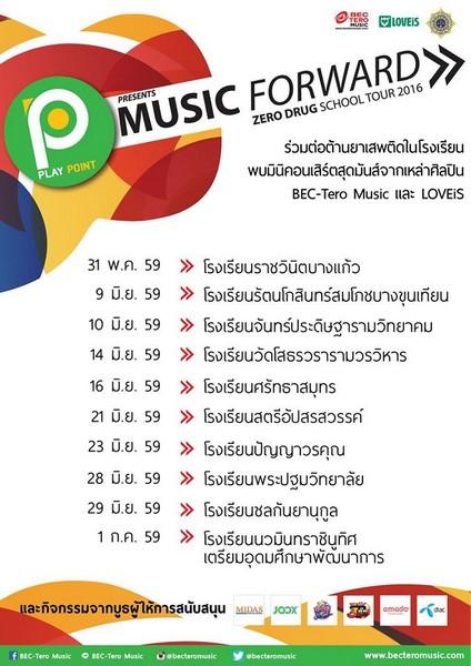 MusicForward2