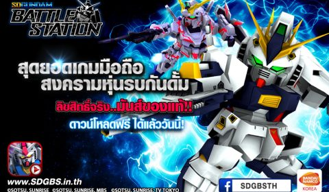 Game-Ded แจกไอเทมเกม SD Gundam Battle Station ฉลอง OBT