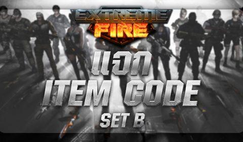 Game-Ded ร่วมกับเกมใหม่ Extreme Fire จัดแจกไอเทมพิเศษต้อนรับ CBT