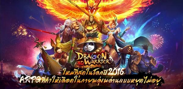 DragonW5